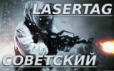 Лазертаг (Lasertag) в п.Советский