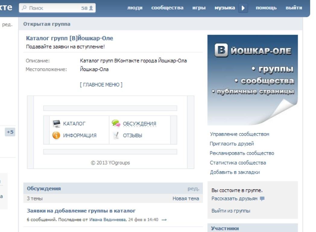Каталог групп ВКонтакте